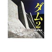 ダム〈2〉―巨大建造物写真集(MF文庫ダ・ヴィンチ) [文庫]