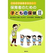 保育者のための子どもの保健〈2〉―これだけはおさえたい! [単行本]