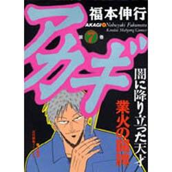 アカギ 7(近代麻雀コミックス) [コミック]