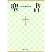 聖書(新共同訳 NI53DC) 旧約続編つき-中型聖書・旧約続編つき [単行本]