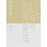 新共同訳 小型新約聖書 [単行本]