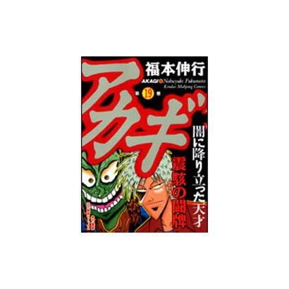 アカギ 19(近代麻雀コミックス) [コミック]