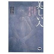 美しい人―須藤康花、絵と愛と闘病の軌跡 [単行本]