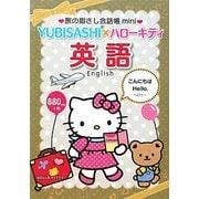 旅の指さし会話帳mini YUBISASHI×ハローキティ 英語 [単行本]
