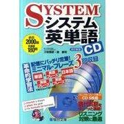 システム英単語 改訂新版[CD]