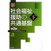 新 社会福祉援助の共通基盤〈下〉 第2版 [単行本]