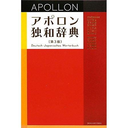 アポロン独和辞典 第3版 [事典辞典]