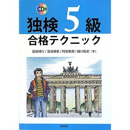 CD付・独検5級合格テクニック [単行本]