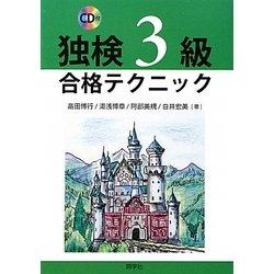独検3級合格テクニック [単行本]