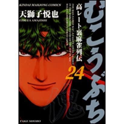 むこうぶち 24(近代麻雀コミックス) [コミック]