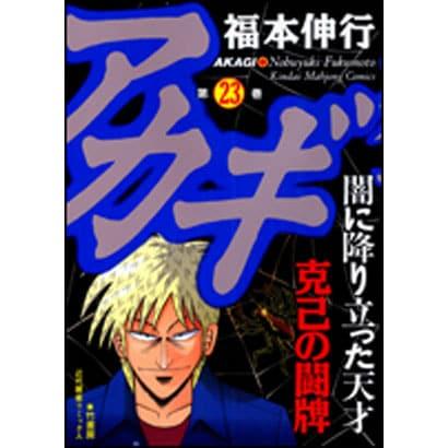 アカギ 23(近代麻雀コミックス) [コミック]
