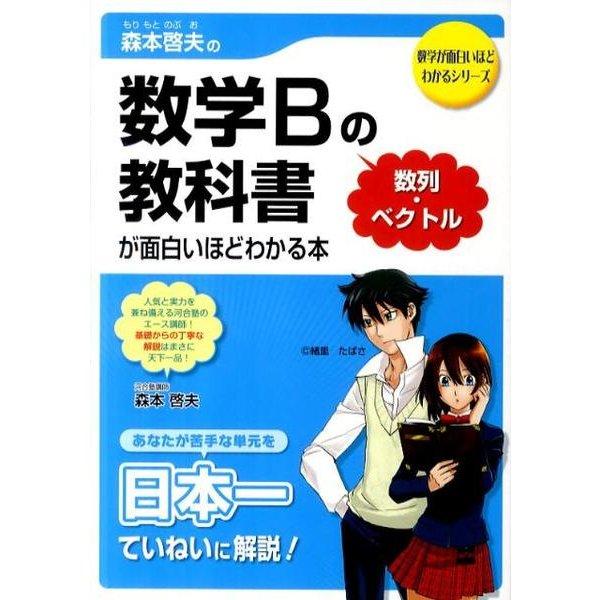 森本啓夫の数学Bの教科書数列・ベクトルが面白いほどわかる本(数学が面白いほどわかるシリーズ) [単行本]