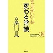 丈夫がいいね〈38〉変わる常識(健康BOOKシリーズ) [単行本]