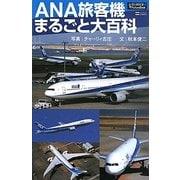 ANA旅客機まるごと大百科(SCience-i PictureBook) [単行本]