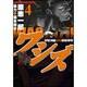 ワシズ-閻魔の闘牌 4(近代麻雀コミックス) [コミック]