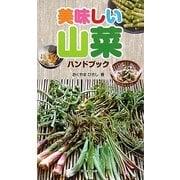 美味しい山菜ハンドブック [図鑑]