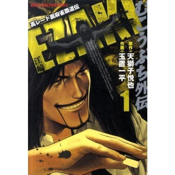 EZAKI 1(近代麻雀コミックス) [コミック]