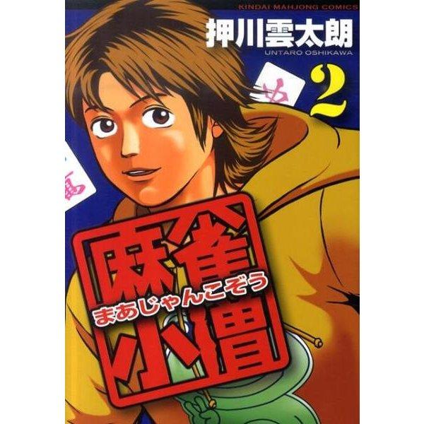 麻雀小僧 2(近代麻雀コミックス) [コミック]