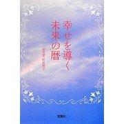 幸せを導く未来の暦(宝島SUGOI文庫) [文庫]