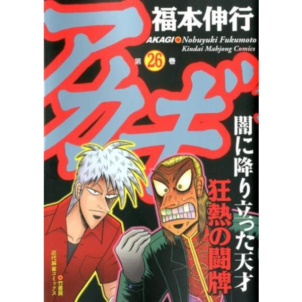 アカギ 26(近代麻雀コミックス) [コミック]