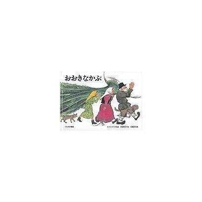 おおきなかぶ-ロシアの昔話(こどものとも絵本) [絵本]