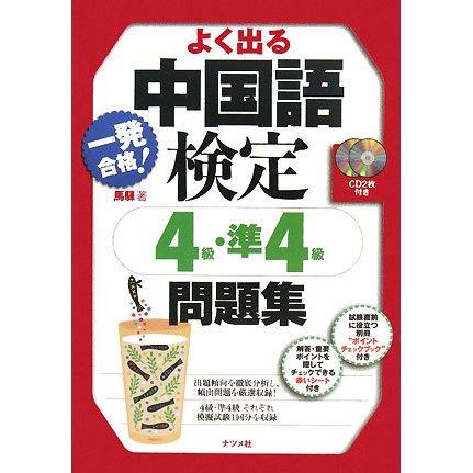 一発合格!よく出る中国語検定4級・準4級問題集 [単行本]
