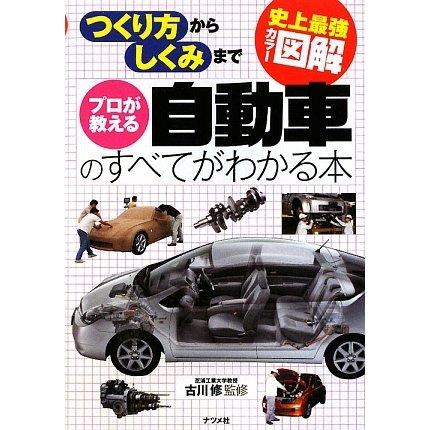 史上最強カラー図解 プロが教える自動車のすべてがわかる本―つくり方からしくみまで [単行本]
