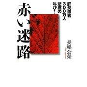 赤い迷路―肝炎患者300万人悲痛の叫び! [単行本]
