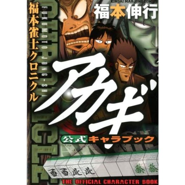 アカギ公式キャラブック福本雀士クロニクル(近代麻雀コミックス) [コミック]