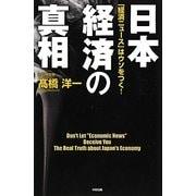 日本経済の真相―「経済ニュース」はウソをつく! [単行本]