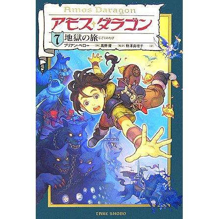 アモス・ダラゴン〈7〉地獄の旅 [単行本]