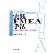 グローバルスタンダード時代における実践FMEA手法―品質管理と信頼性、保全性、安全性解析 [単行本]