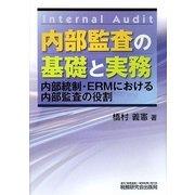 内部監査の基礎と実務―内部統制・ERMにおける内部監査の役割 [単行本]