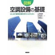 図解 空調設備の基礎―はじめて建築設備を学ぶ人のために [単行本]