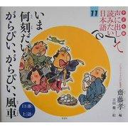 子ども版 声に出して読みたい日本語〈11〉いま何刻だい? がらぴい、がらぴい、風車(落語・口上) [絵本]