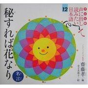 子ども版 声に出して読みたい日本語〈12〉秘すれば花なり(名言) [絵本]