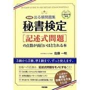 最新版 出る順問題集 秘書検定「記述式問題」の点数が面白いほどとれる本 [単行本]