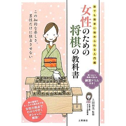 女性のための将棋の教科書―誰でも簡単に始められる入門編 [単行本]
