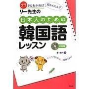 リー先生の日本人のための韓国語レッスン―CD付き [単行本]