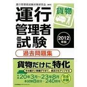 運行管理者試験(貨物)過去問題集〈2012年版〉 [単行本]