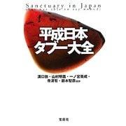 平成日本タブー大全(宝島SUGOI文庫) [文庫]