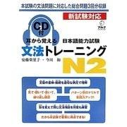 耳から覚える日本語能力試験文法トレーニングN2 [単行本]