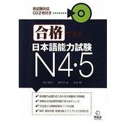 合格できる日本語能力試験N4・N5 [単行本]