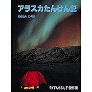 アラスカたんけん記(たくさんのふしぎ傑作集) [絵本]