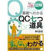 図解 基礎からわかるQC七つ道具 [単行本]