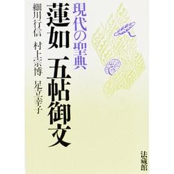 蓮如五帖御文-現代の聖典 [単行本]