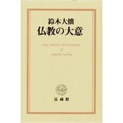 仏教の大意 新装版 [単行本]