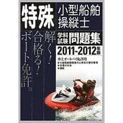 特殊小型船舶操縦士 学科試験問題集〈2011-2012年版〉 [単行本]