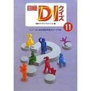 日経DIクイズ〈11〉 [単行本]