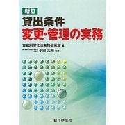 貸出条件変更・管理の実務 新訂版 [単行本]